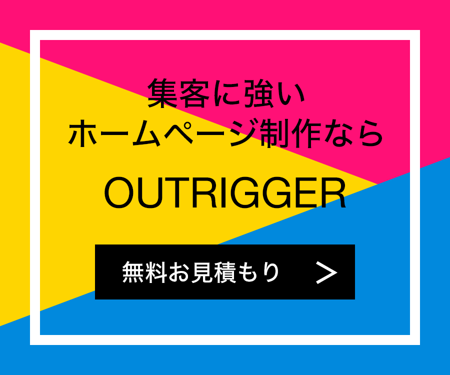 Web制作会社OUTRIGGER名古屋