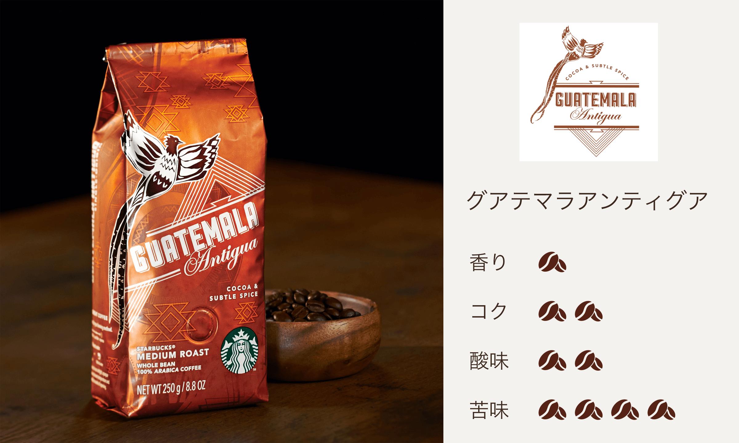 国内焙煎に変わったスタバのコーヒー豆