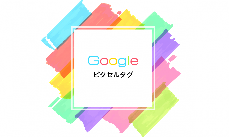 Googleのピクセルタグとは