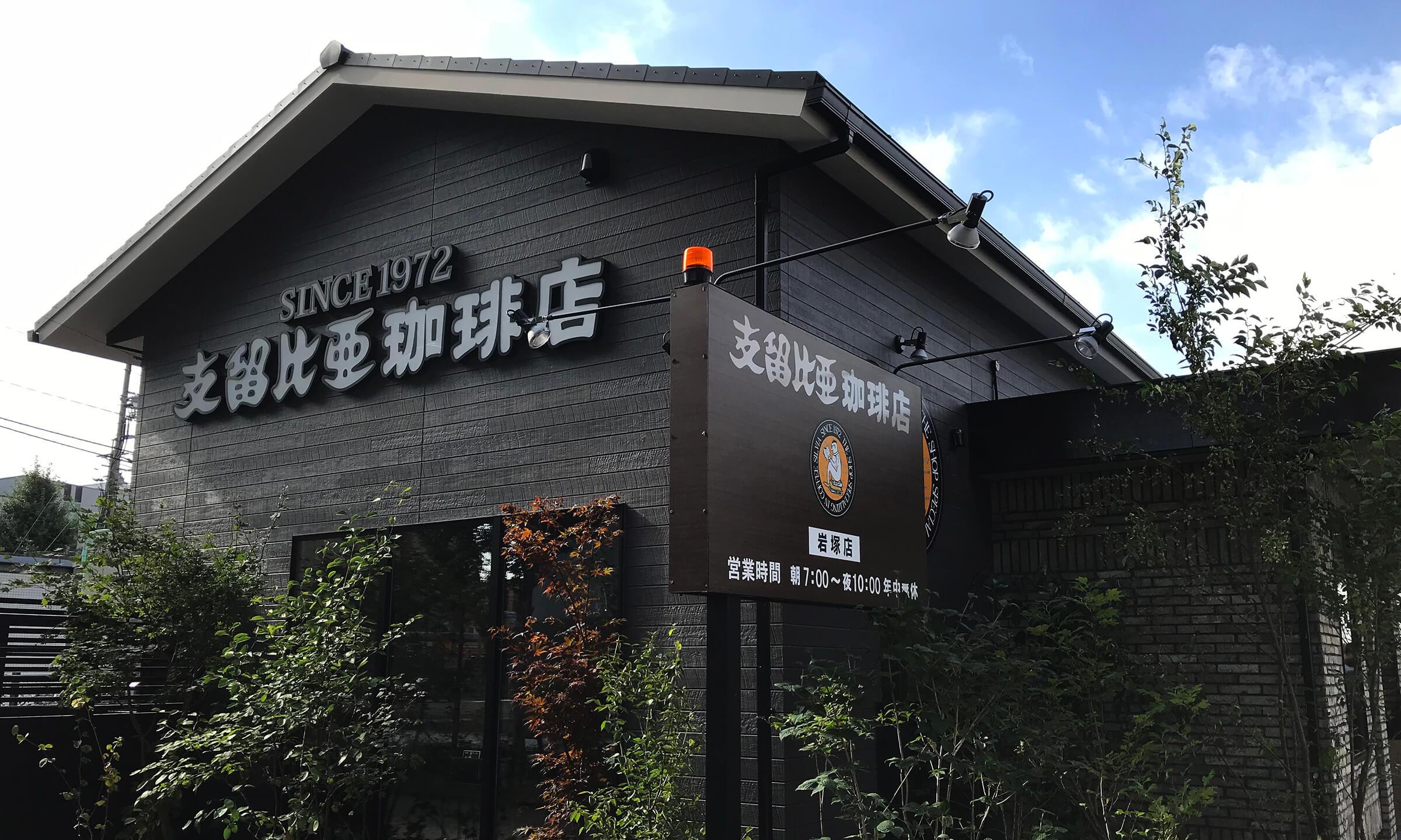 支留比亜珈琲の岩塚店
