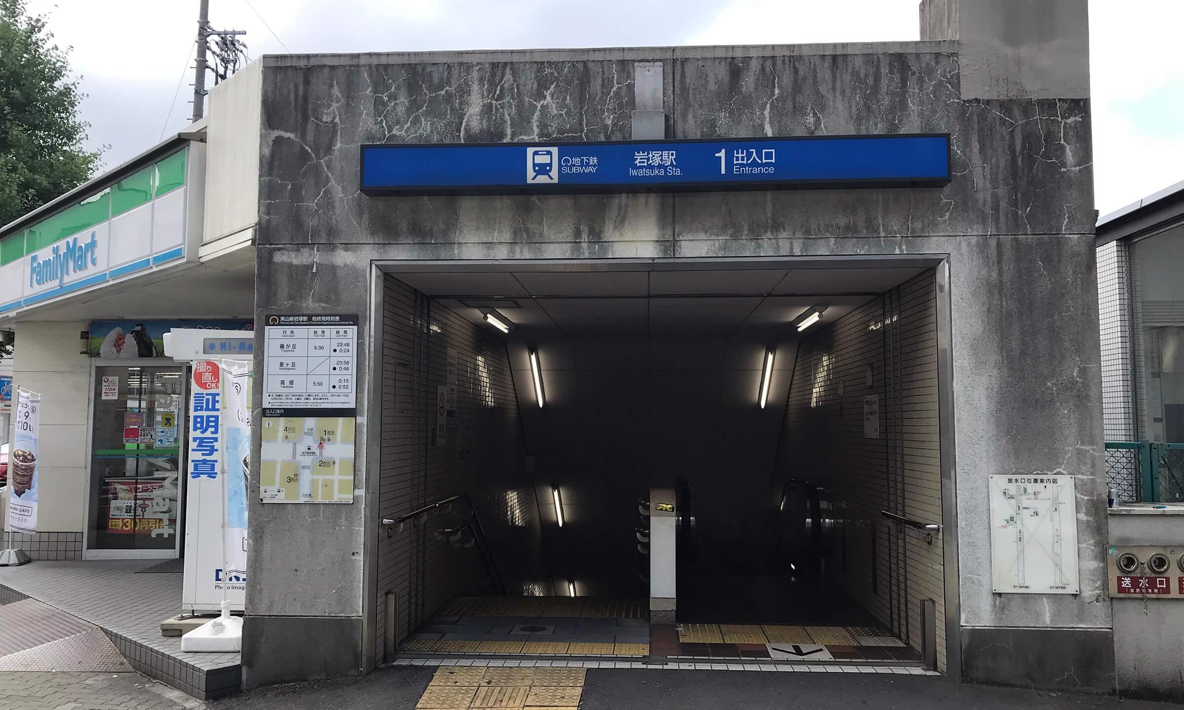 支留比亜珈琲の岩塚店 駅からから30秒