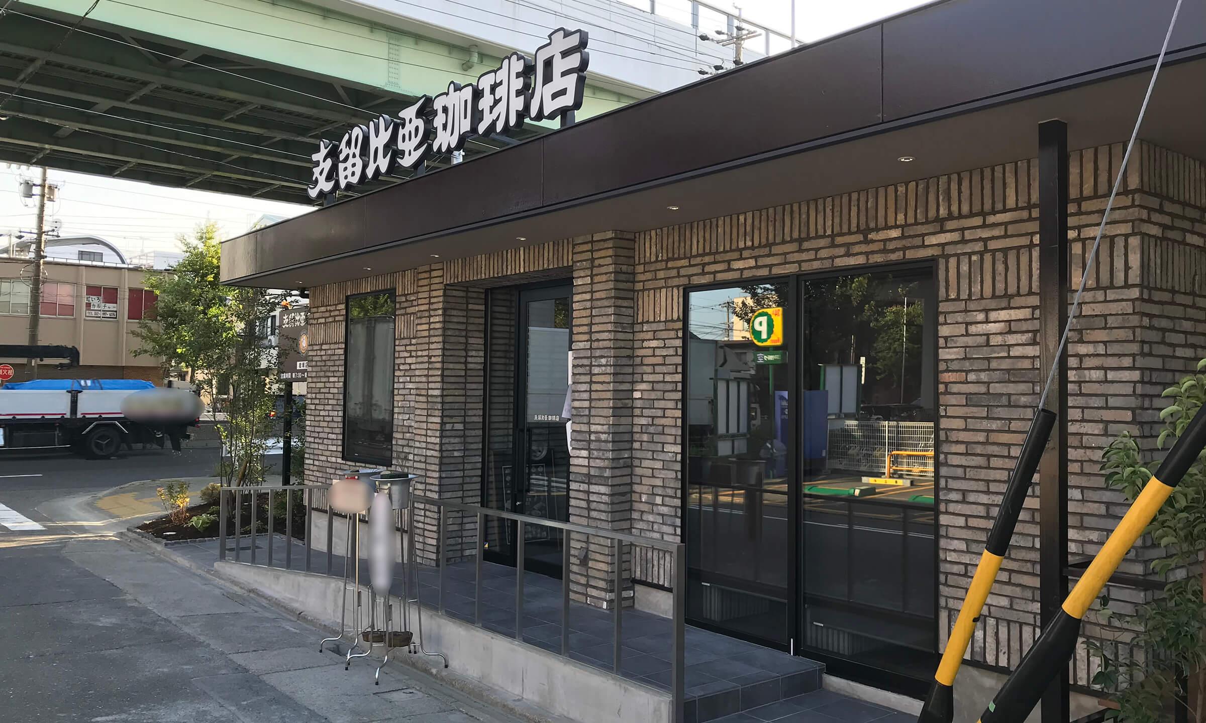 支留比亜珈琲の岩塚店 バリアフリー