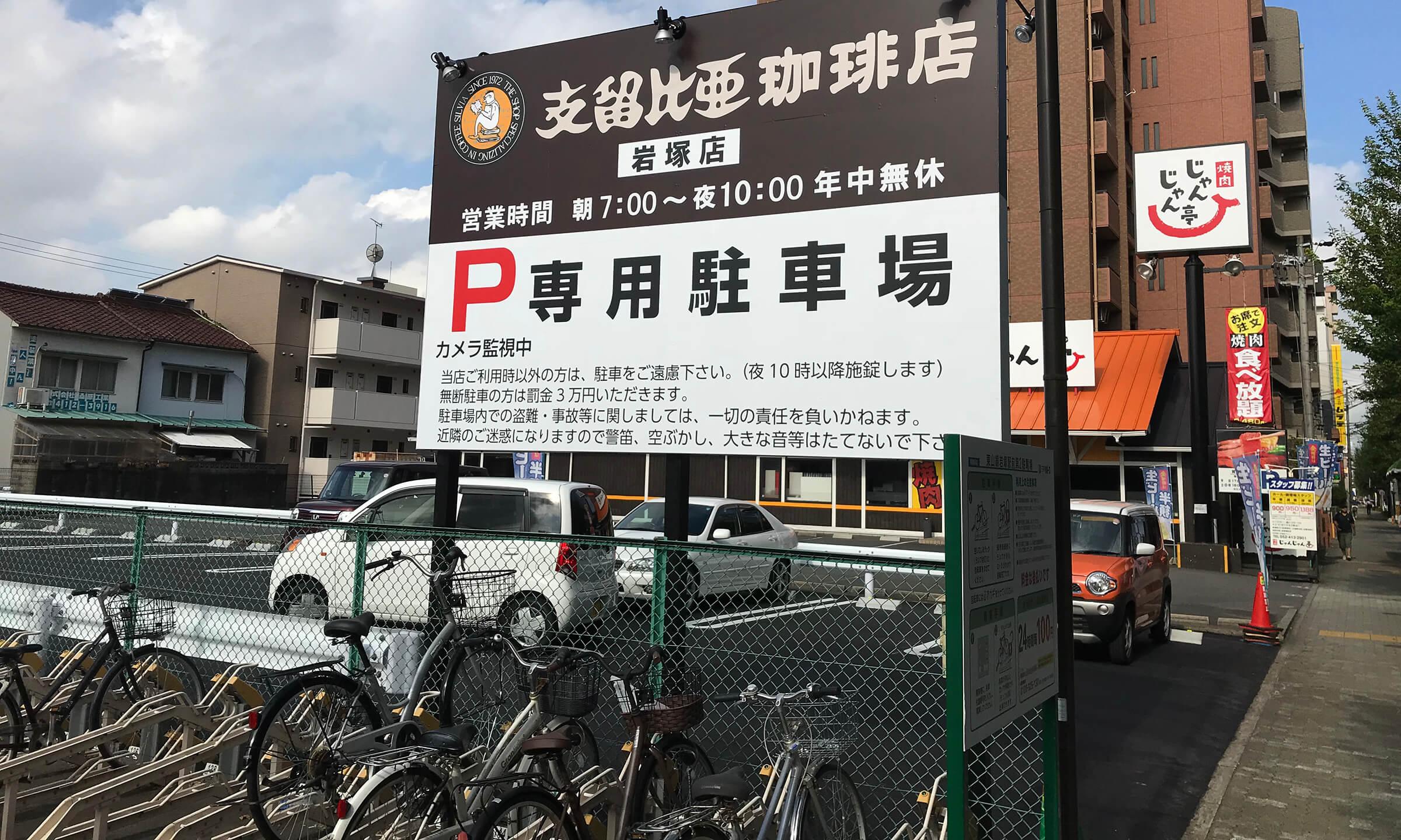 支留比亜珈琲の岩塚店駐車場の場所